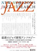 ニュー・ジャズ・スタディーズ ジャズ研究の新たな領域へ (成蹊大学アジア太平洋研究センター叢書)
