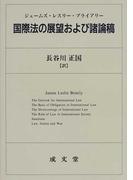 国際法の展望および諸論稿