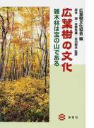 広葉樹の文化 雑木林は宝の山である Forest Arts