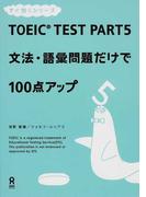 TOEIC TEST PART5文法・語彙問題だけで100点アップ (すぐ効くシリーズ)