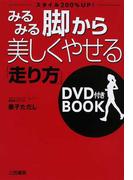 みるみる脚から美しくやせる「走り方」 DVD付きBOOK スタイル200%UP!
