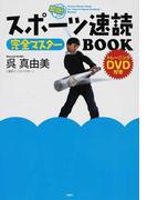 スポーツ速読完全マスターBOOK 即効!