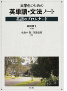 大学生のための英単語・文法ノート 英語のプロムナード