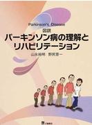 図説パーキンソン病の理解とリハビリテーション Parkinson's Disease