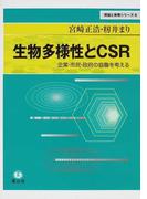 生物多様性とCSR 企業・市民・政府の協働を考える (理論と実際シリーズ 環境政策・環境法)