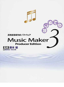 はじめてのMusic Maker 3 Producer Edition