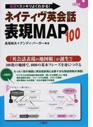 ネイティヴ英会話表現MAP100 地図でスッキリよくわかる!