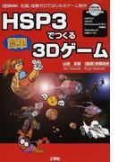 HSP3でつくる簡単3Dゲーム 知識、経験ゼロではじめるゲーム制作 (I/O BOOKS)