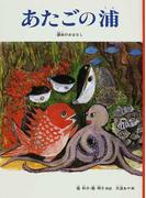 あたごの浦 日本の昔話 讃岐のおはなし (こどものとも絵本)