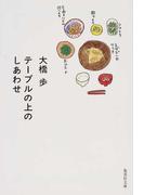 テーブルの上のしあわせ (集英社文庫)(集英社文庫)
