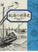 航海の世界史 新装
