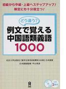 どう違う?例文で覚える中国語類義語1000 初級から中級・上級へステップアップ!検定にも十分役立つ!
