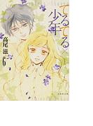 てるてる×少年(白泉社文庫) 6巻セット(白泉社文庫)