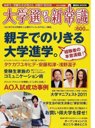 大学選びの新常識 高校生・受験生のお母さんお助けBOOK 2011年度版 (講談社MOOK)
