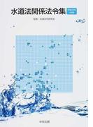 水道法関係法令集 平成22年4月版