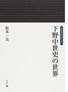 下野中世史の世界 (岩田選書・地域の中世)