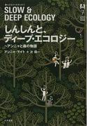 しんしんと、ディープ・エコロジー アンニャと森の物語