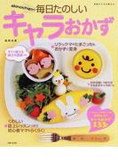 akinoichigoの毎日たのしいキャラおかず (別冊すてきな奥さん)