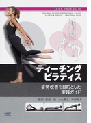 ティーチングピラティス 姿勢改善を目的とした実践ガイド