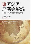 東アジア経済発展論 東アジア共同体形成にむけて
