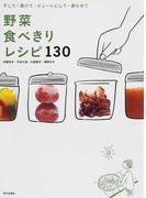 野菜食べきりレシピ130 干して・漬けて・ピューレにして・凍らせて