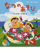なつのあそび (季節・行事の工作絵本)