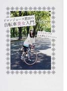 ドロンジョーヌ恩田の自転車美女入門 女子力アップで心も体もリフレッシュ