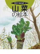 山菜の絵本 (そだててあそぼう)