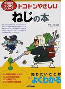 トコトンやさしいねじの本 (B&Tブックス 今日からモノ知りシリーズ)