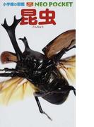昆虫 (小学館の図鑑NEO POCKET)