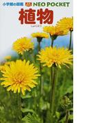 植物 (小学館の図鑑NEO POCKET)