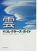 「雲」のコレクターズ・ガイド
