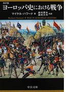 ヨーロッパ史における戦争 改訂版