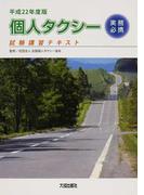 個人タクシー実務必携 試験講習テキスト 平成22年度版