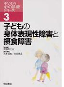 子どもの身体表現性障害と摂食障害 (子どもの心の診療シリーズ)