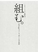 組む。 InDesignでつくる、美しい文字組版
