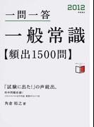 一問一答一般常識〈頻出〉1500問 2012年度版