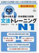 耳から覚える日本語能力試験文法トレーニングN1