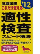 就職試験これだけ覚える適性検査スピード解法 SPI2・CAB・GAB・Webテスト '12年版