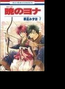 暁のヨナ(花とゆめCOMICS) 22巻セット(花とゆめコミックス)