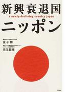 新興衰退国ニッポン (現代プレミアブック)(現代プレミアブック)