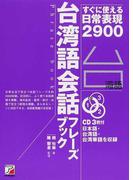 台湾語会話フレーズブック すぐに使える日常表現2900 (CD BOOK Phrase book)