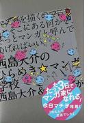 西島大介のひらめき☆マンガ学校 マンガを描くのではない。そこにある何かを、そっとマンガと呼んであげればいい。 (講談社BOX)(講談社BOX)