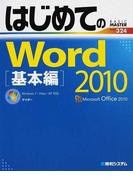 はじめてのWord 2010 Microsoft Office 2010 基本編 (BASIC MASTER SERIES)