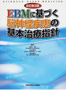 EBMに基づく脳神経疾患の基本治療指針 改訂第3版