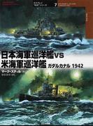 """日本海軍巡洋艦vs米海軍巡洋艦 ガダルカナル1942 (オスプレイ""""対決""""シリーズ)"""