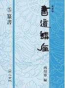 書道講座 新装版 5 篆書