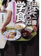 日本で一番まっとうな学食 自由の森学園食生活部の軌跡