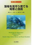 藻場を見守り育てる知恵と技術 (磯焼け対策シリーズ)