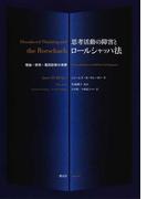 思考活動の障害とロールシャッハ法 理論・研究・鑑別診断の実際